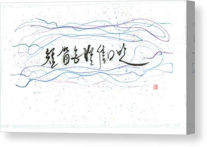 Chinese Calligraphy-ancient Chinese Poem About A Young Shepherd Playing A Random Tune On A Flute Canvas Print featuring the painting A Random Tune by Mui-Joo Wee