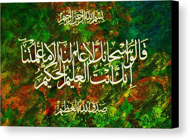 Islamic Canvas Print featuring the painting Islamic Calligraphy 017 by Catf