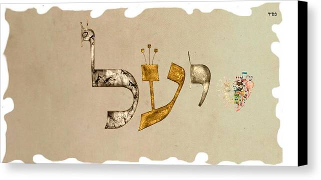 Hebrew Canvas Print featuring the digital art Hebrew Calligraphy- Yael by Sandrine Kespi