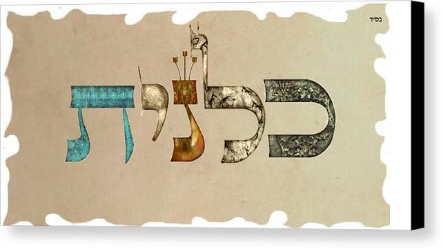 Hebrew Canvas Print featuring the digital art Hebrew Calligraphy- Calanit by Sandrine Kespi