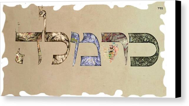Hebrew Canvas Print featuring the digital art Hebrew Calligraphy- Carmela by Sandrine Kespi