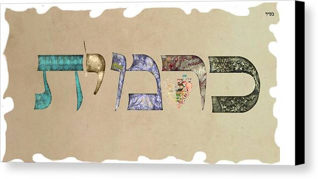 Hebrew Canvas Print featuring the digital art Hebrew Calligraphy- Carmit by Sandrine Kespi