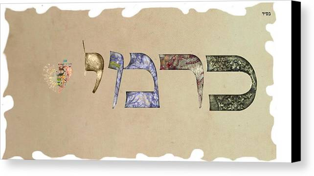 Hebrew Canvas Print featuring the digital art Hebrew Calligraphy- Carmy by Sandrine Kespi