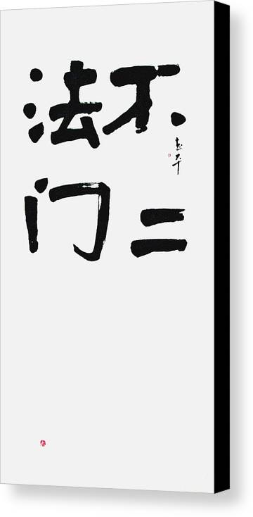 Chinese Calligraphy Canvas Print featuring the mixed media Follow Not Two Paths by Peter Choo
