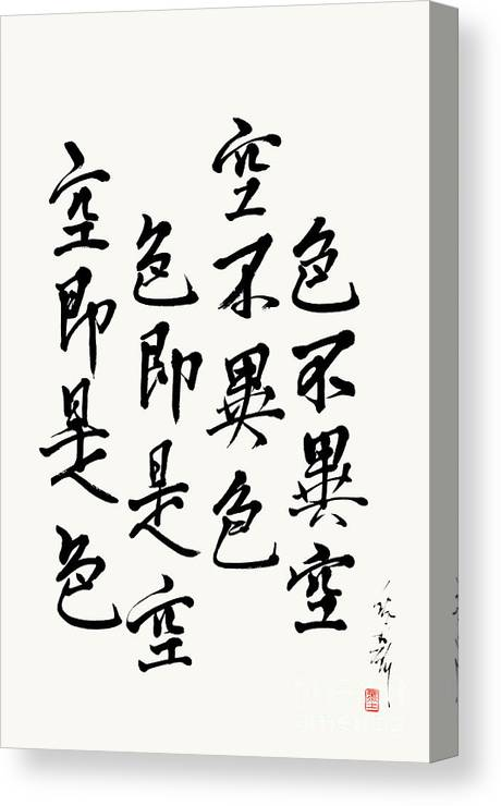 Heart Sutra Canvas Print featuring the painting Form Is Emptiness Verse From The Heart Sutra by Nadja Van Ghelue