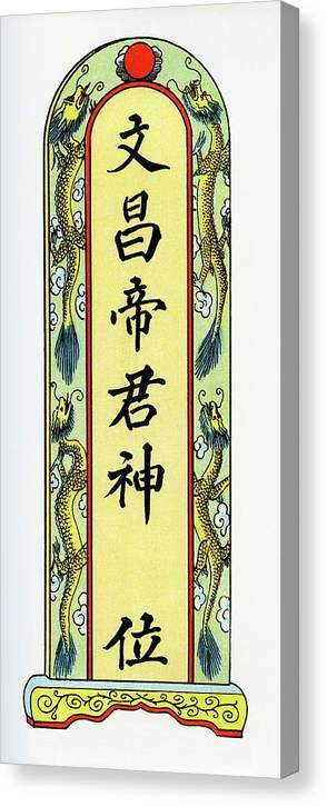 Wen-chang Canvas Print featuring the photograph Wen-chang Name-tablet by Sheila Terry