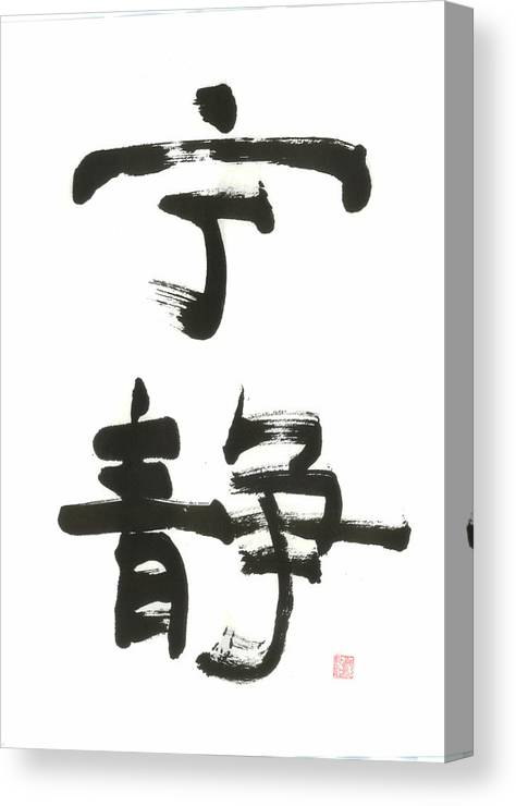 Chinese Calligraphy-serene Canvas Print featuring the painting Serene by Mui-Joo Wee
