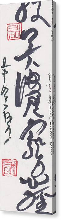 Calligraphy Canvas Print featuring the painting Heart Sutra Title by Mia Alexander