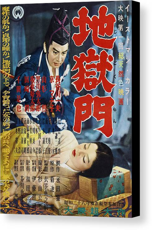 1950s Poster Art Canvas Print featuring the photograph Gate Of Hell, Kazuo Hasegawa, Machiko by Everett