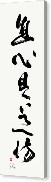 Zen Canvas Print featuring the painting The Straightforward Mind Is The Dojo by Nadja Van Ghelue