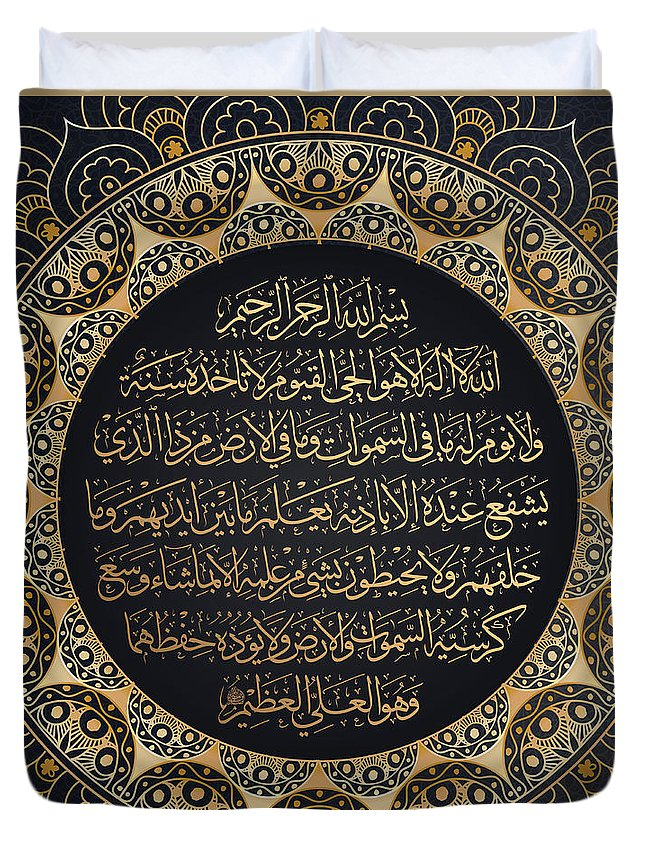 Ayat Kursi Quranic Islamic Wall Art, - Duvet Cover