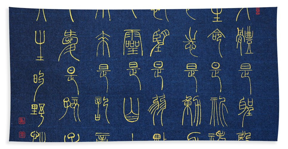 Ponte-ryuurui Hand Towel featuring the painting Body Is Our Temple - Chinese Poem by Ponte Ryuurui