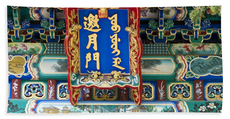 Asian Decoration Bath Sheet featuring the photograph Chinese Decor In The Summer Palace by John Shaw