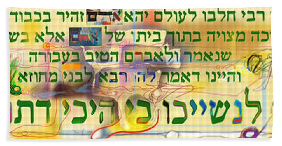 Torah Bath Sheet featuring the digital art Honor Your Wife D by David Baruch Wolk