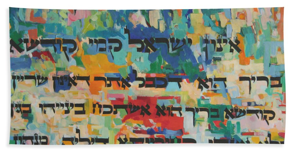 Jewish Art Bath Sheet featuring the painting How Cherished Is Israel By G-d by David Baruch Wolk