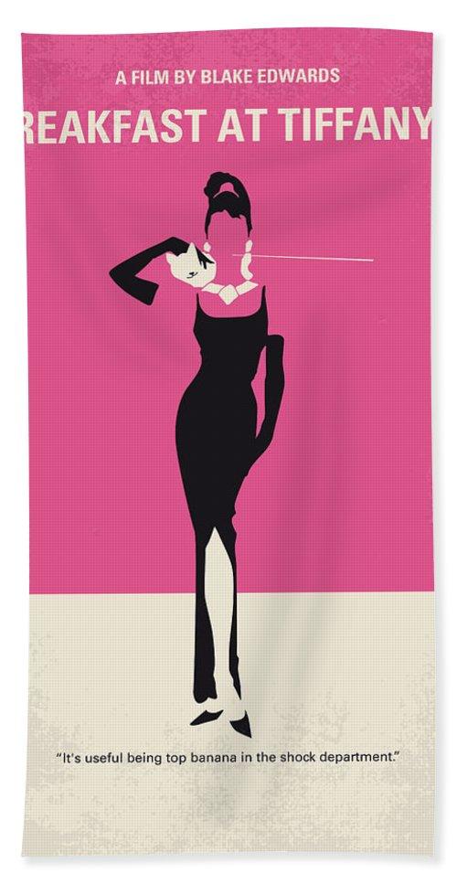 Breakfast Bath Towel featuring the digital art No204 My Breakfast at Tiffanys minimal movie poster by Chungkong Art