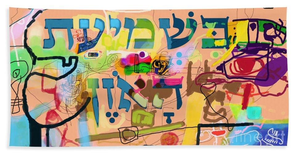 Torah Bath Sheet featuring the digital art the Torah is aquired with attentive listening 4 by David Baruch Wolk