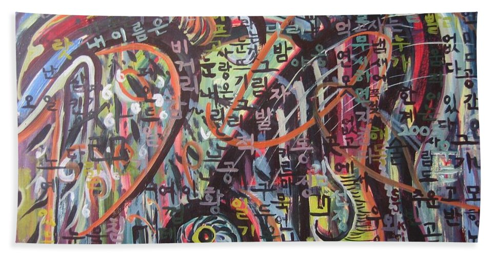 Abstract Paintings Bath Towel featuring the painting Unread Poem22-abstract Painting by Seon-Jeong Kim