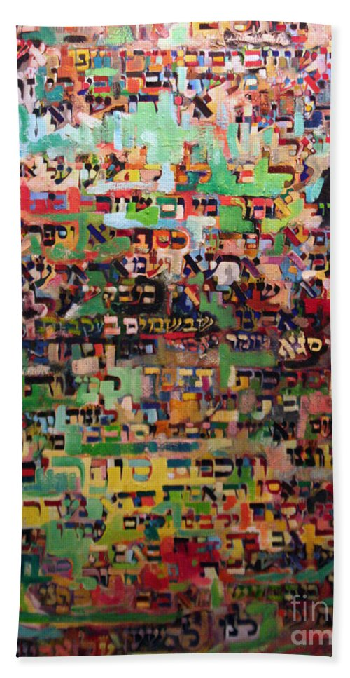 Jewish Art Hand Towel featuring the painting You Can Only Rely On G-d by David Baruch Wolk