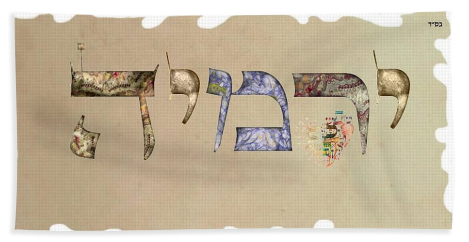 Hebrew Hand Towel featuring the digital art Hebrew Calligraphy- Jeremy by Sandrine Kespi
