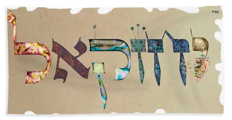 Hebrew Hand Towel featuring the digital art Hebrew Calligraphy- Jezekiel Yechezkiel by Sandrine Kespi