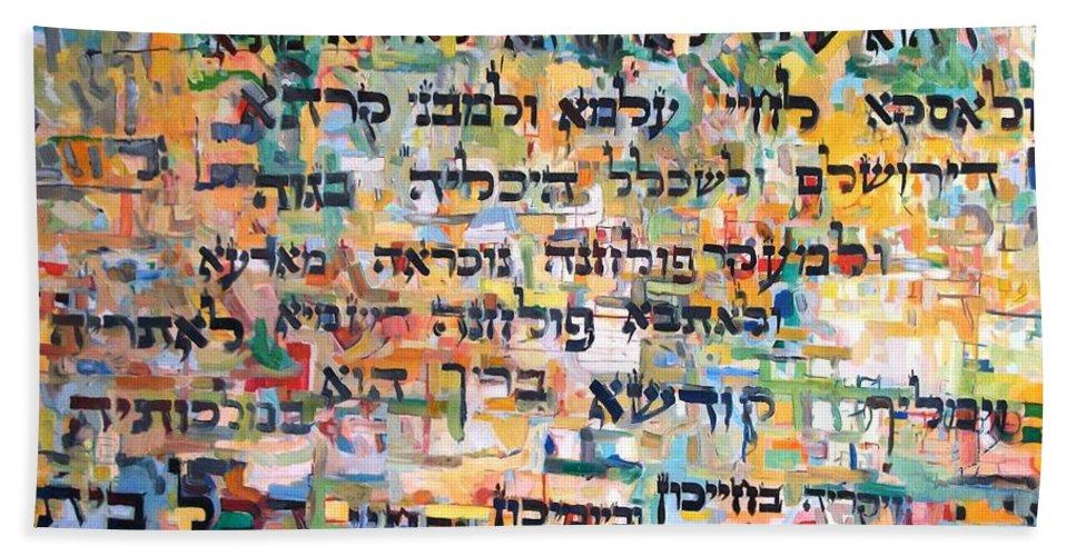 Jewish Art Bath Sheet featuring the painting Kaddish After Finishing A Tractate Of Talmud by David Baruch Wolk
