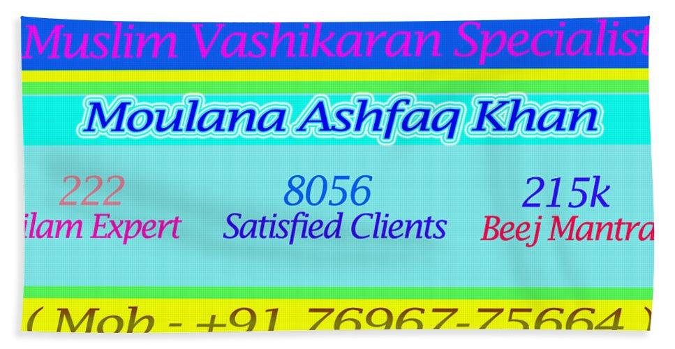 Muslim Vashikaran Bath Sheet featuring the mixed media Muslim Vashikaran by Maulana Ashfaq Khan