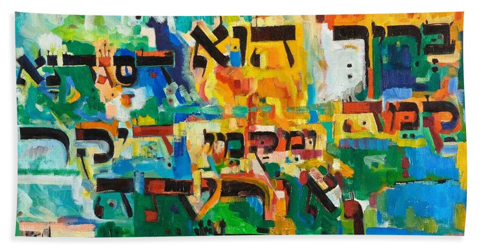 Torah Bath Sheet featuring the painting Servant Of The Holy One by David Baruch Wolk