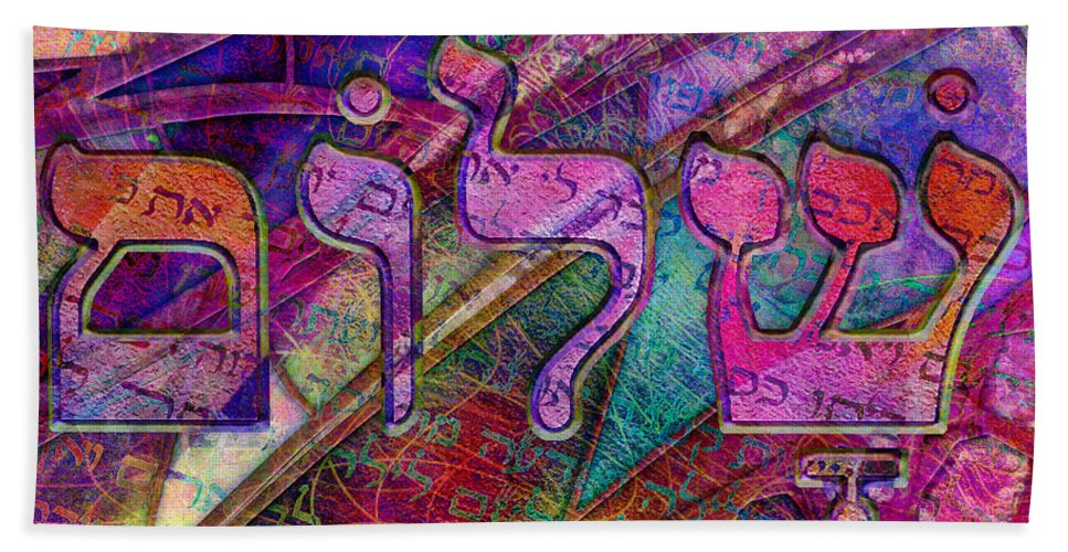 Shalom Bath Sheet featuring the digital art Shalom by Barbara Berney