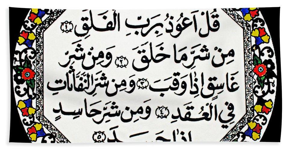 Surat Al Falaq Bath Towel