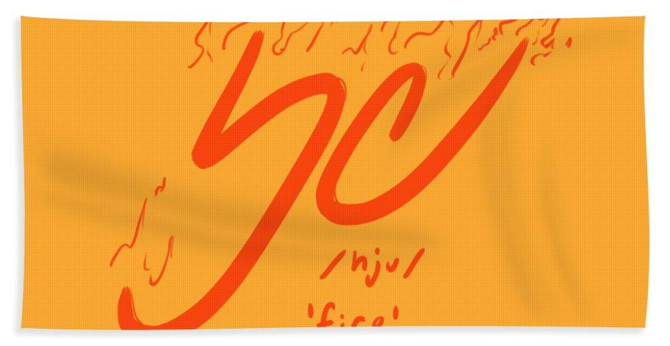 Fire Bath Towel featuring the digital art Fire by Jagalapon