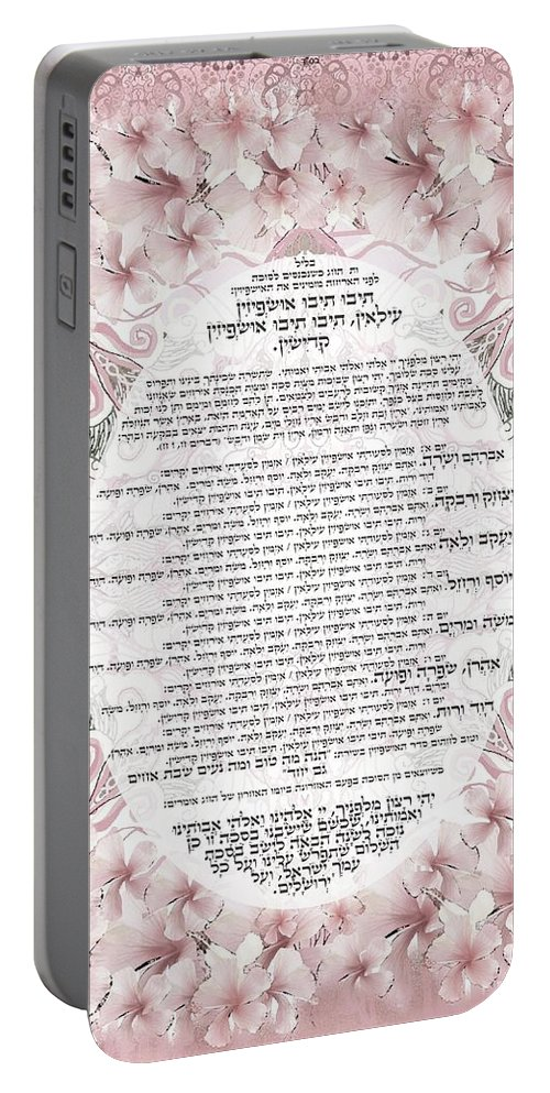 Ushpizin Prayer Portable Battery Charger featuring the digital art Sukkot-ushpizin Prayer- The Hosts... by Sandrine Kespi