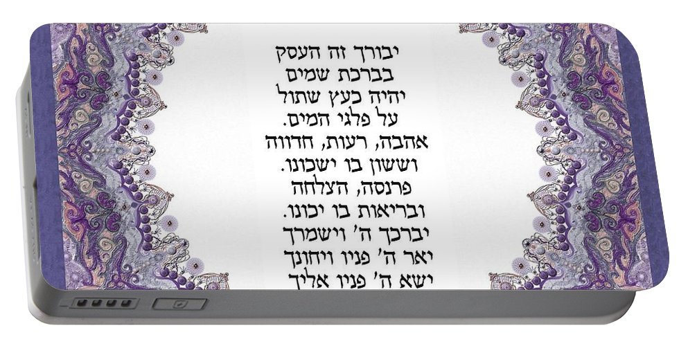 Blessing Portable Battery Charger featuring the painting Hebrew Business Blessing by Sandrine Kespi