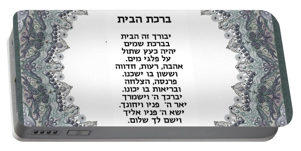 Blessing Portable Battery Charger featuring the painting Hebrew Home Blessing by Sandrine Kespi