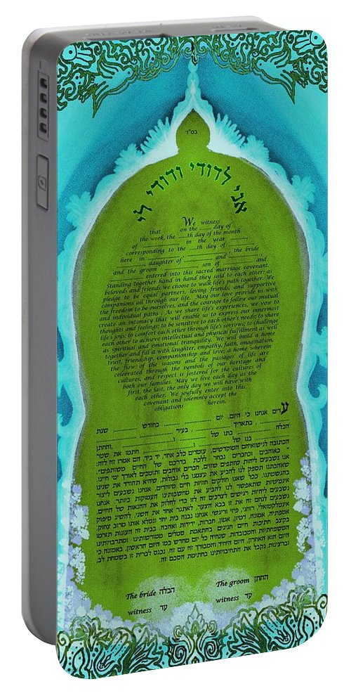 Ketubah Portable Battery Charger featuring the digital art Magic Door Ketubah by Sandrine Kespi