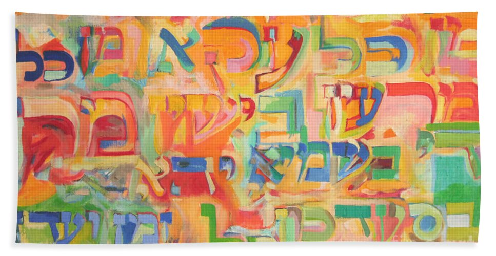 Jewish Art Beach Towel featuring the painting May He Rescue You From Every Distress by David Baruch Wolk