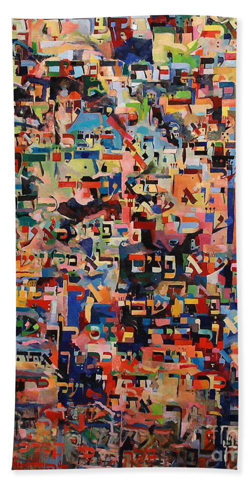 Jewish Art Beach Towel featuring the painting To Whom We Must Answer by David Baruch Wolk