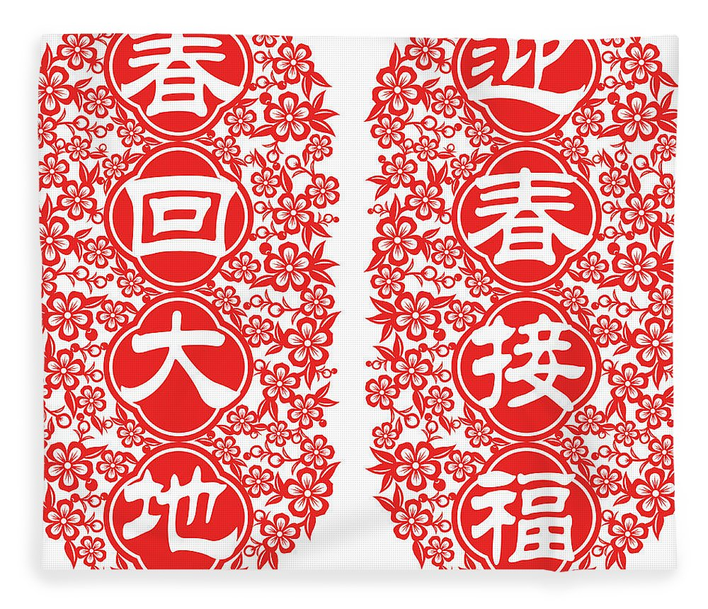 Chinese Culture Fleece Blanket featuring the digital art Spring Floral Couplet by Exxorian