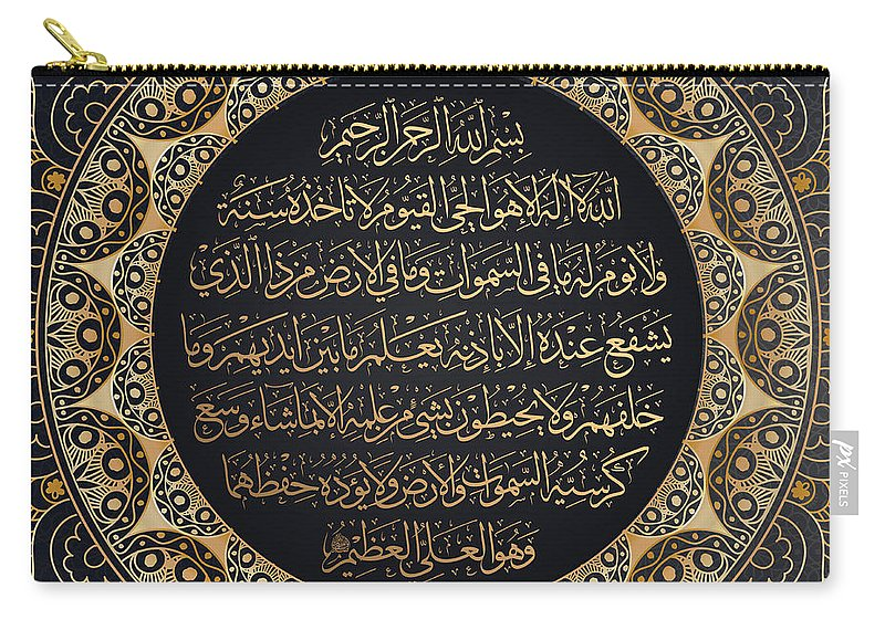 Ayat Kursi Quranic Islamic Wall Art,