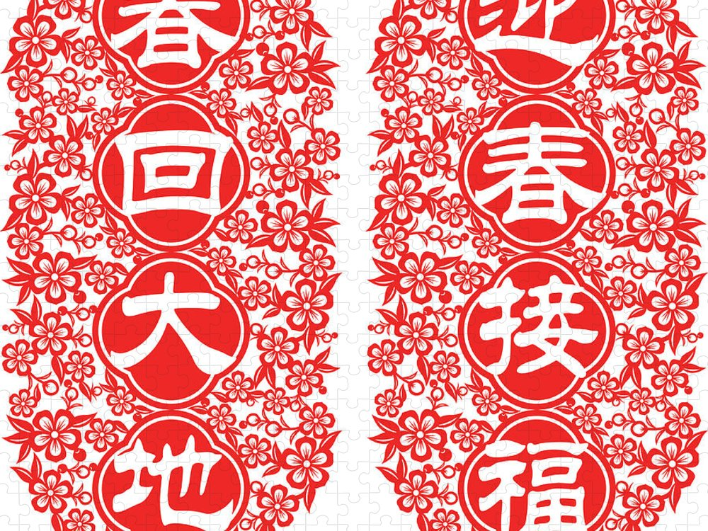 Chinese Culture Puzzle featuring the digital art Spring Floral Couplet by Exxorian