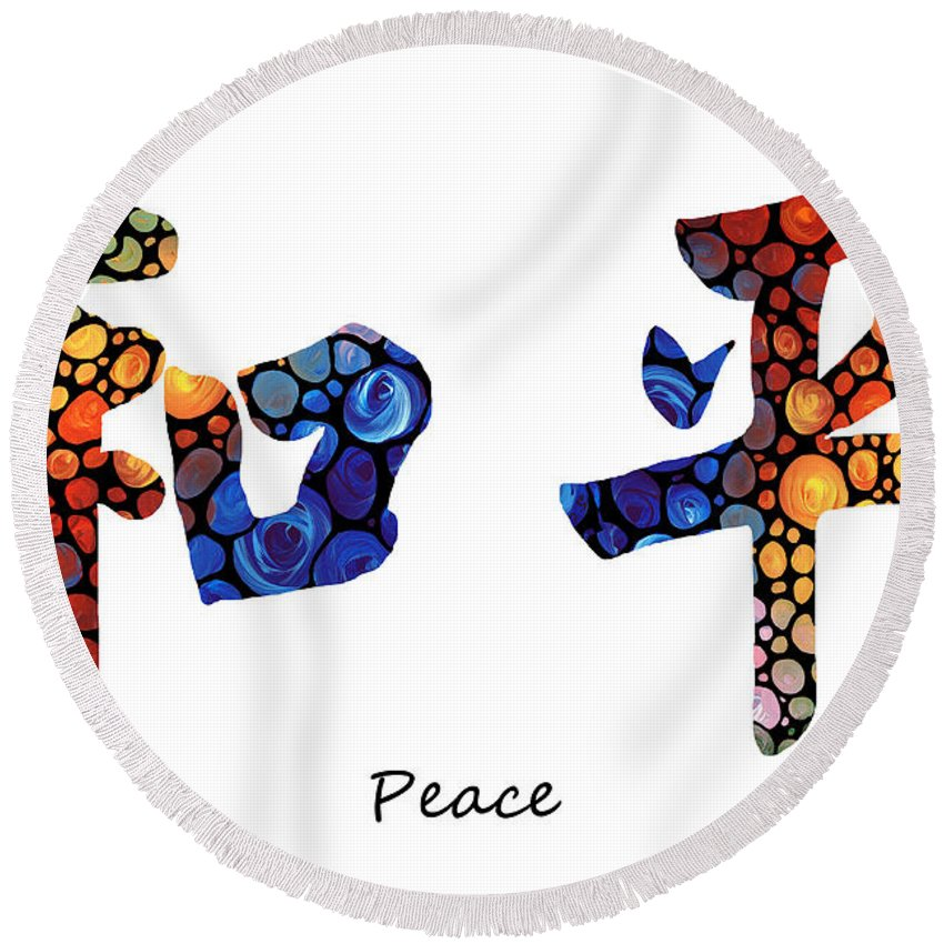 Chinese Symbol Peace Sign 16 Round Beach Towel For Sale By Sharon