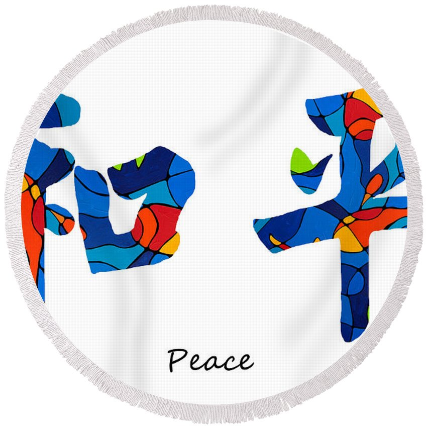 Sharon Cummings Round Beach Towel featuring the painting Chinese Symbol - Peace Sign 18 by Sharon Cummings