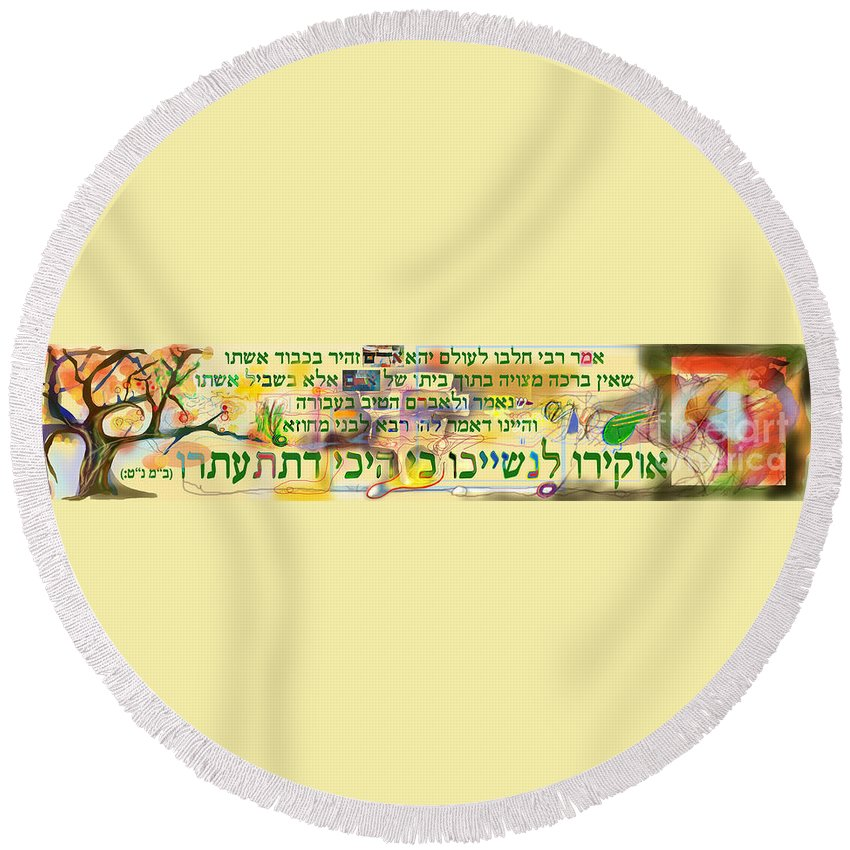 Torah Round Beach Towel featuring the digital art Honor Your Wife E by David Baruch Wolk