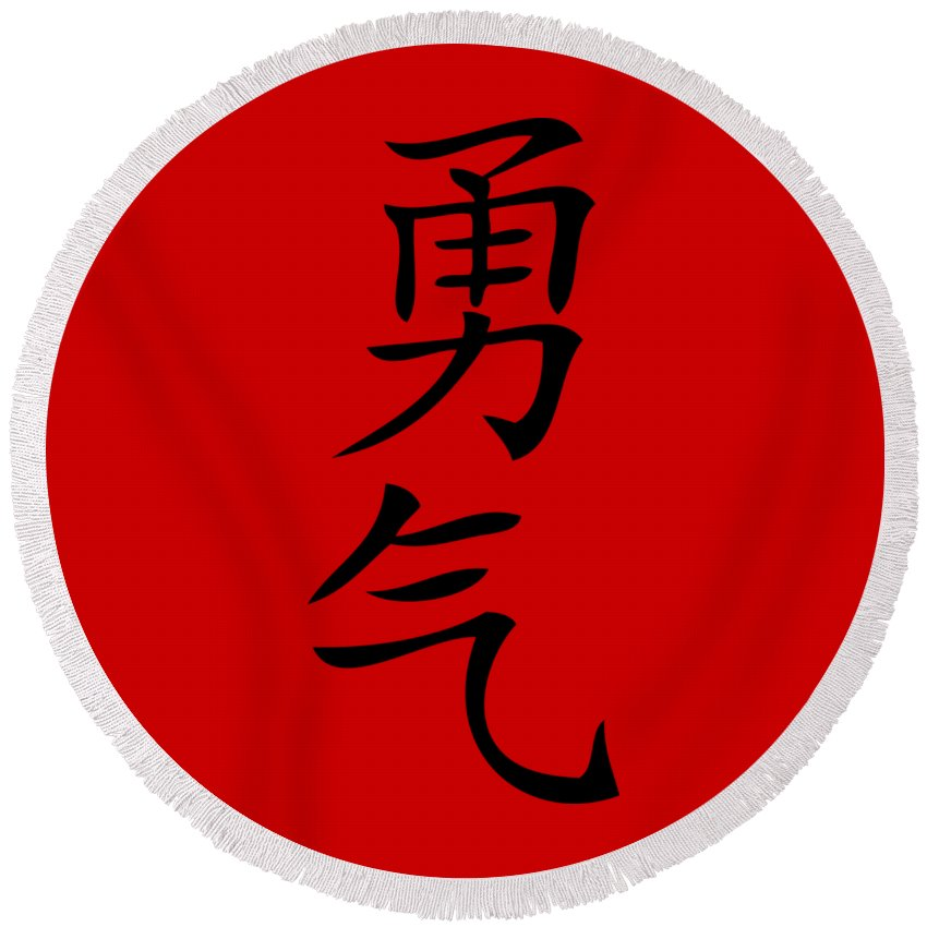 Chinese Round Beach Towel featuring the digital art Courage In Black Hanzi by Custom Home Fashions