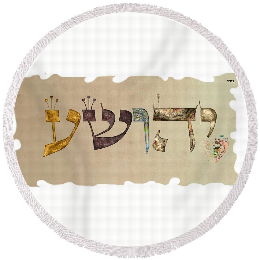 Hebrew Calligraphy- Yehoshua Joshua Jesus Round Beach Towel