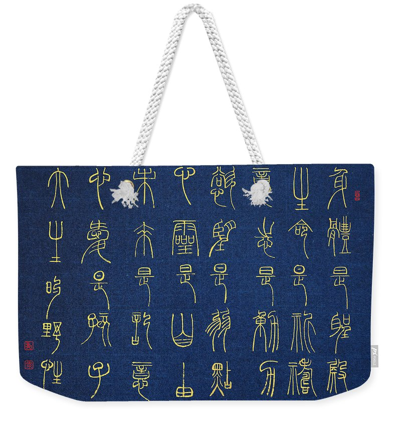 Ponte-ryuurui Weekender Tote Bag featuring the painting Body Is Our Temple - Chinese Poem by Ponte Ryuurui
