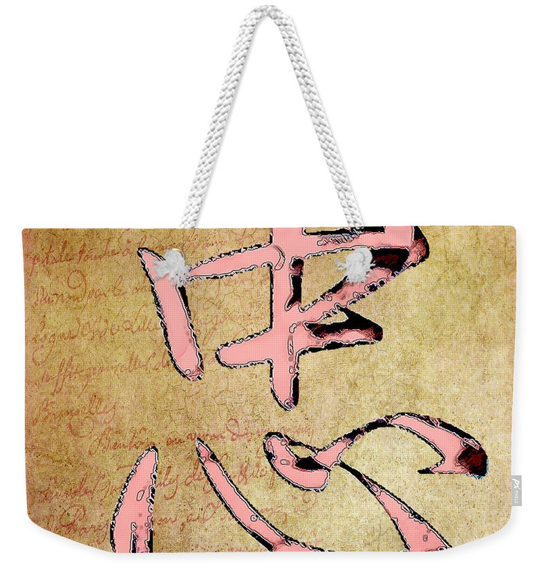 Faithful Weekender Tote Bag featuring the digital art Faithful by Paulette B Wright