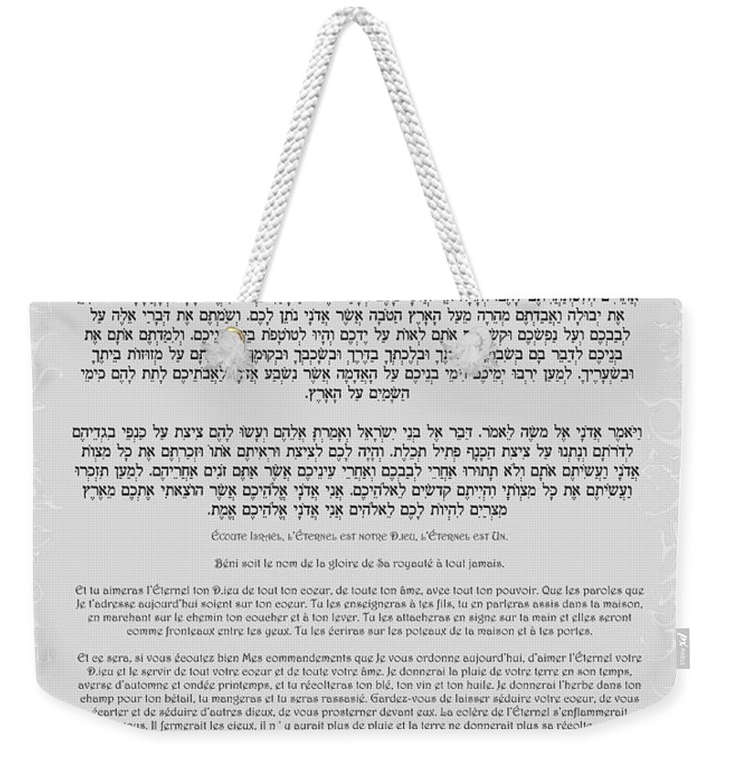 Shema Prayer Weekender Tote Bag featuring the digital art Hebrew Prayer- Shema Israel by Sandrine Kespi