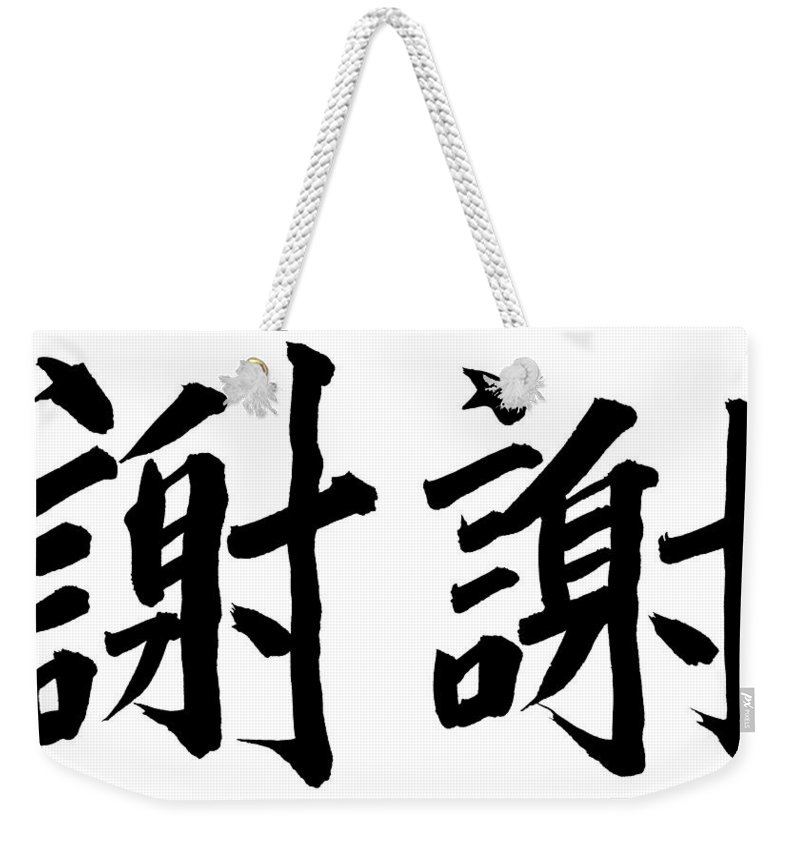 Thank You Weekender Tote Bag featuring the photograph Thank You In Chinese by Blackred