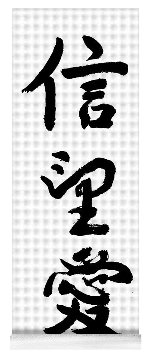 Faith Hope Love Chinese Calligraphy Yoga Mat For Sale By Mimi Tang